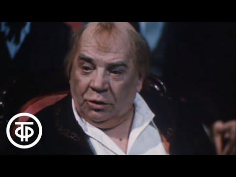 Ф.Достоевский. Село Степанчиково и его обитатели. Серия 1. МХАТ (1973)