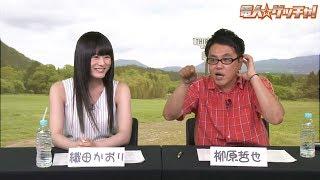 『アニチャ! ゲスト:織田かおり』(2017年7月20日放送分)