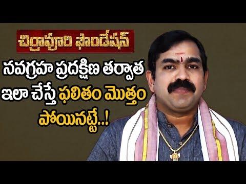నవగ్రహ ప్రదక్షిణ తర్వాత ఇలా చేయకండి Navagraha Pradakshina Chirravuri Foundation Telugu Devotional