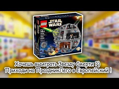 Хочешь выиграть Звезду Смерти ?) Приходи на Праздник Лего в Европейский !