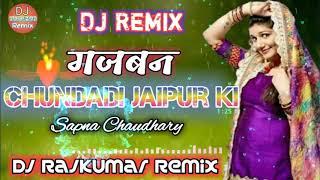 Chundadi jaipur ki dj remix song | chunari jai mangawa de rajkumar gajban pani ne chali dj...