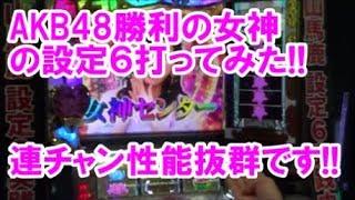 新台 最速実践!AKB48勝利の女神の設定6打ってみた!