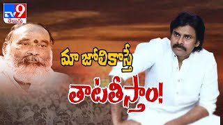 Pawan Kalyan Console Vengaiah Naidu Family LIVE - TV9