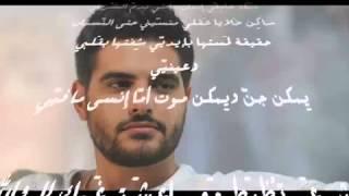 اغنية مش عم تزبط معي مع الكلمات