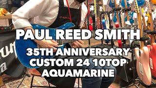 Paul Reed Smith (PRS) / 35th Anniversary Custom 24 10Top Aquamarine 【イシバシ楽器心斎橋店】