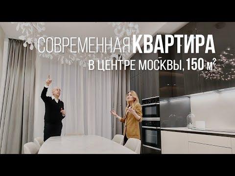 Обзор квартиры, 150 кв.м. Смоленский Делюкс, Москва. Дизайн интерьера в современном стиле.