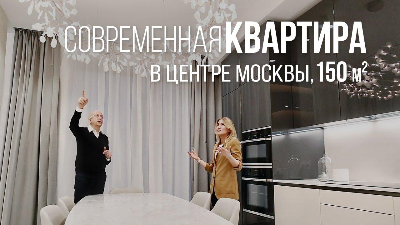 Обзор квартиры, 150 кв. М. Смоленский Делюкс, Москва. Дизайн интерьера в современном стиле.