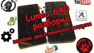 lumia 640 разборка и замена дисплейного модуля