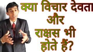 विचार भी देवता और राक्षस होते हैं क्या? Why some thought are good & bad || Mansik rogo ka ilaj help