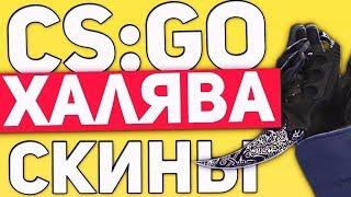 ЛУЧШИЕ САЙТЫ ХАЛЯВЫ CS:GO БЕЗ ДЕПОЗИТОВ!