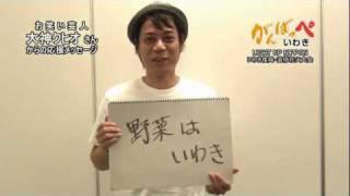 http://iwaki-city-nousui.jp/ 農林水産業復興応援ポータルサイト 3月11...