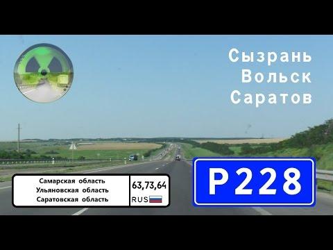 Дороги России. Р228 на Саратов. Сызрань - Саратов - пов. на Песчаный Умёт