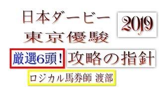 【日本ダービー 2019】予想は『LINE@』で限定配信! ID @ynm3146x ▽週末...