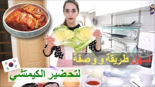 اسهل وصفة لتحضير الكيمتشي الكوري | The Easiest Kimchi Recipe