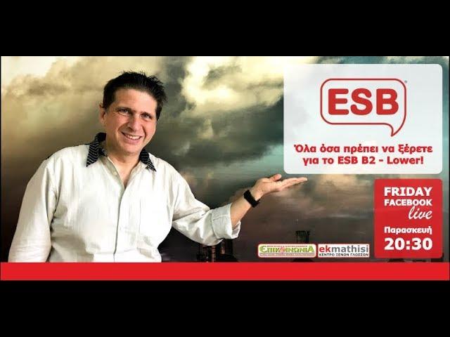 Όλα όσα πρέπει να ξέρετε για το ESB B2 - Lower