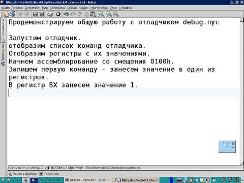 Основы Assembler средствами отладчика / Программирование на языке ассемблера