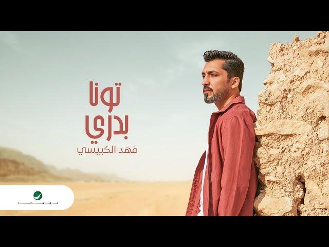 Fahad Al Kubaisi … Tawena Badri   فهد الكبيسي … تونا بدري