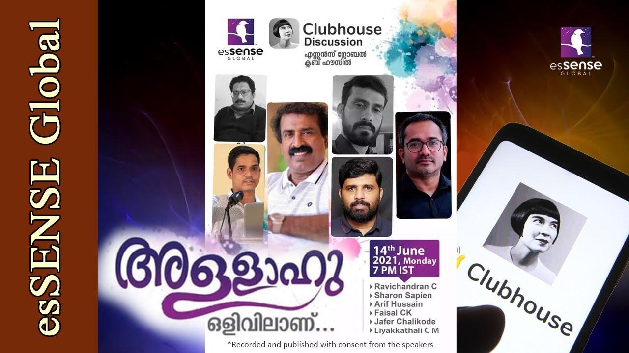 അള്ളാഹു ഒളിവിലാണ്! - esSENSE Clubhouse Event 14/6/21  -Ravichandran C I Arif Hussain I Sharon Sapian