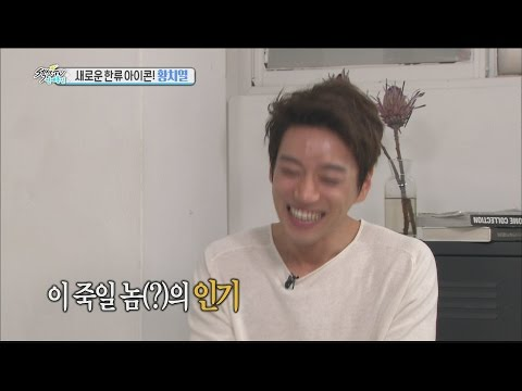 [Section TV] 섹션 TV - superstar in China Hwang chi yeol 20160424