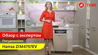 Видеообзор встраиваемой посудомоечной машины Hansa ZIM4757EV с экспертом «М.Видео»(Машина для мытья посуды Hansa ZIM4757EV экономична и вместительна Подробнее – http://www.mvideo.ru/product-list?, 2016-03-24T13:12:36.000Z)