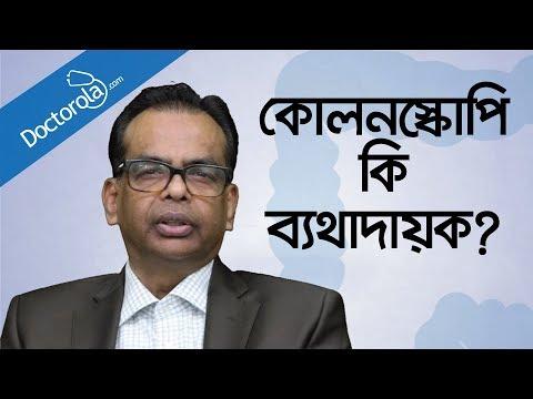 Colonoscopy Procedure in Bangla