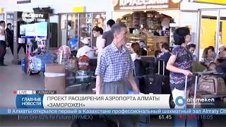 Проект расширения аэропорта Алматы «заморожен»