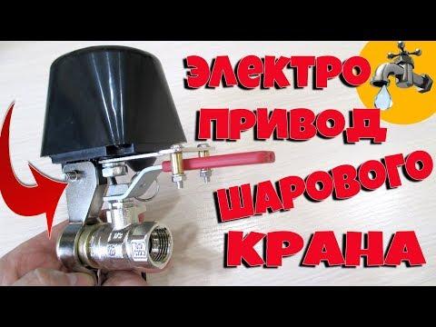 ЭЛЕКТРОПРИВОД ШАРОВОГО КРАНА!!!