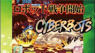Cyberbots: Fullmetal Madness サイバーボッツ フルメタルマッドネス Ar...