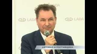 видео С поставщиками «АвтоВАЗ» будет работать по-новому
