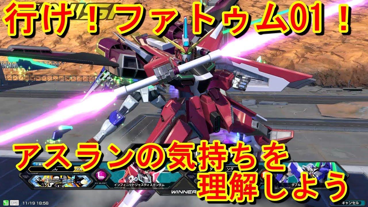 イージス エクバ 2 ダブルオークアンタ - 機動戦士ガンダム EXTREME