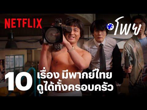 10 หนังและซีรีส์พากย์ไทย ไม่ต้องอ่านซับฯ ดูกับครอบครัว | โพย Netflix | EP7 | Netflix