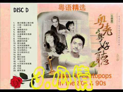 Best Of the Cantopops of 80s & 90s - 5 粤语精选 5