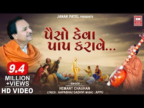 પૈસો કેવા પાપ કરાવે - ભજન | Paiso Keva Paap Karave | Hemant Chauhan | Gujarati Bhajan | Soormandir