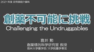 【農学部】喜井勲教授(創薬標的科学研究室)2021オープンラボ動画 Vol 1