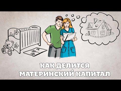 при разводе как делится материнский капитал