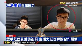 電競選手大喊光復香港 遊戲廠商取消獎金還禁賽