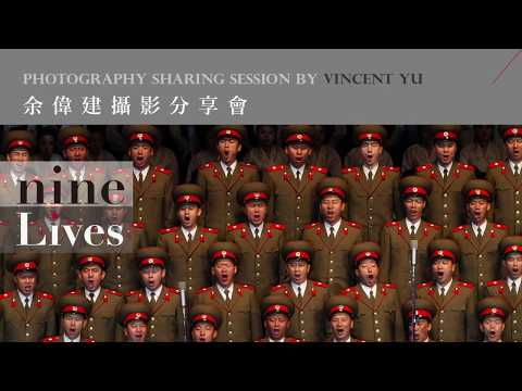 《nine Lives》余偉建攝影分享會 Photography Sharing Session by Vincent Yu
