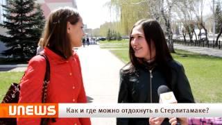 U-news Как и где можно отдохнуть в Стерлитамаке?(, 2014-05-07T06:40:44.000Z)