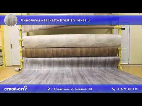 Линолеум «Tarkett» Prestizh Texas 3 в Стерлитамаке