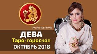 ♍Таро гороскоп на октябрь|Дева|Ольга Герасимова
