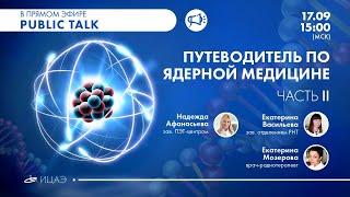 Путеводитель по ядерной медицине. Часть II