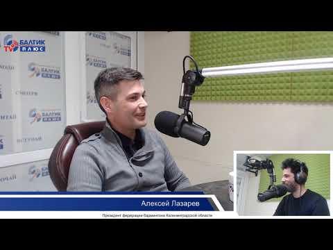 Спорт Тайм — Алексей Лазарев про бадминтон и большие деньги