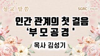 """21.05.09 """"인간관계의 첫 걸음 - 부모…"""