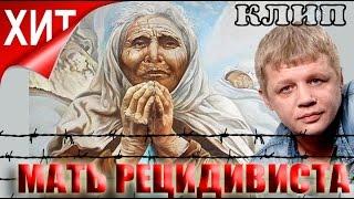 Андрей Шишкин - Мать рецидивиста (Студия Шура) клипы шансон