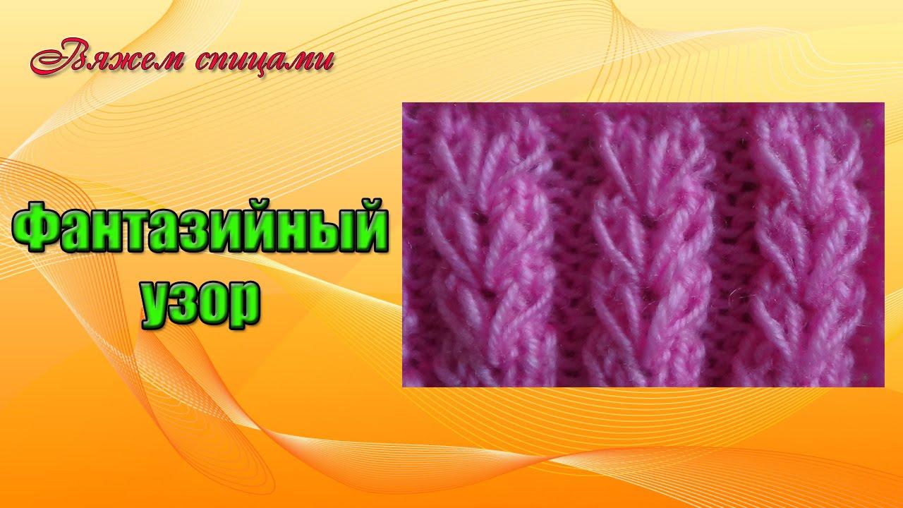 Азиатский колосок:: схема вязания спицами