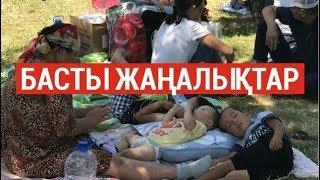 Басты жаңалықтар. 27.06.2019 күнгі шығарылым / Новости Казахстана