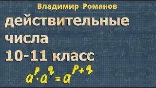 алгебра ДЕЙСТВИТЕЛЬНЫЕ ЧИСЛА 10 11 класс видеоурок