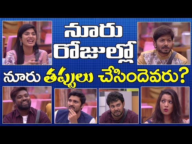 Bigg Boss2 | Who will  made 100 mistakes in 100 days | Kaushal | Deepthi | Geetha