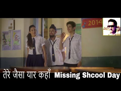 तेरे जैसा यार कहाँ - Yara Teri Yari KO | Tere Jaisa Yaar Kaha | Missing School Day | Friendship