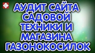 Аудит сайта садовой техники и магазина газонокосилок. Ошибки в seo продвижении интернет магазина!(, 2016-05-19T11:50:25.000Z)